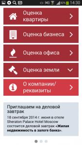 Screenshot_2015-01-21-14-30-21